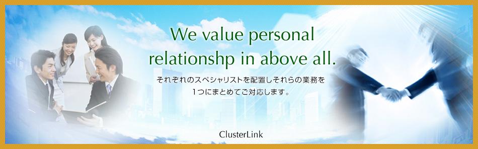 それぞれのスペシャリストを配置しそれらの業務を 1つにまとまてご対応します。クラスターリンク株式会社